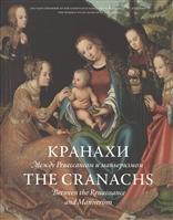 Кранахи. Между Ренессансом и маньеризмом / The Cranachs. Between the Renaissance and Mannerism