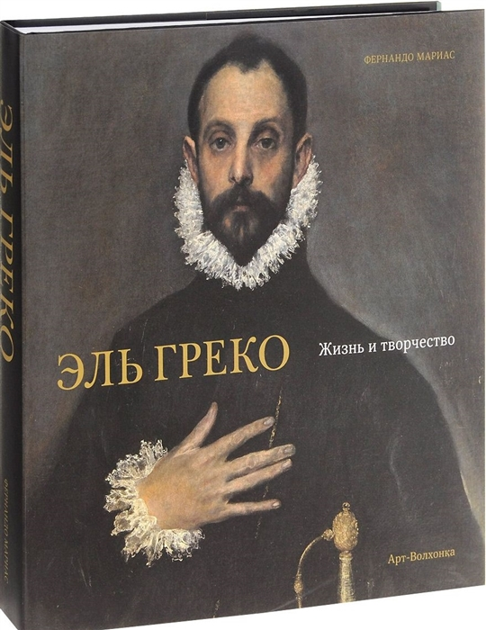 Мариас Ф. Эль Греко Жизнь и творчество