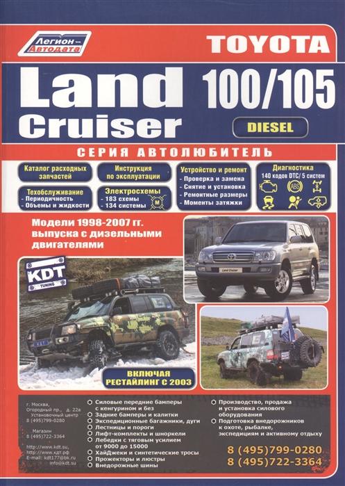 Toyota Land Cruiser 100 105 Модели 1998-2007 гг выпуска с дизельными двигателями Включая рестайлинг с 2003 года Руководство по ремонту и техническому обслуживанию