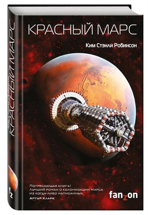 Робинсон К. Красный Марс цена