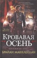 Пороховой маг: Книга 3. Кровавая осень