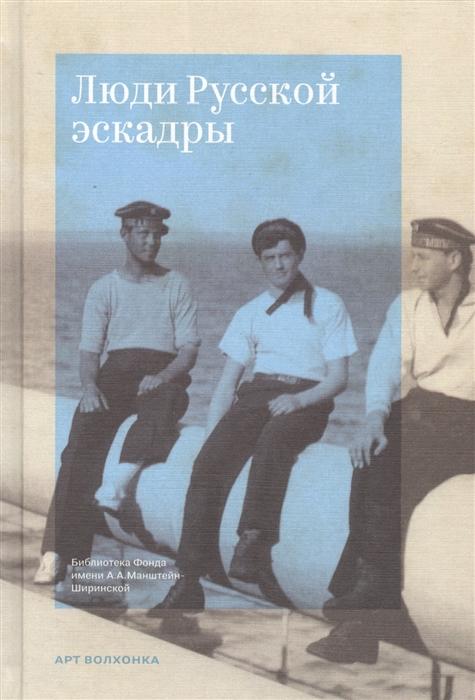 Плотто А. (сост.) Люди Русской эскадры