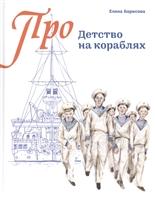 Детство на кораблях