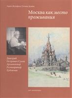 Москва как место проживания. Дмитрий Петрович Сухов