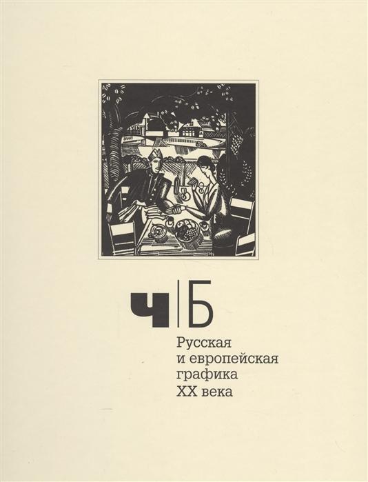 Петухов Ю., Федорович Г. (сост.) Ч Б Русская и европейская графика XX века