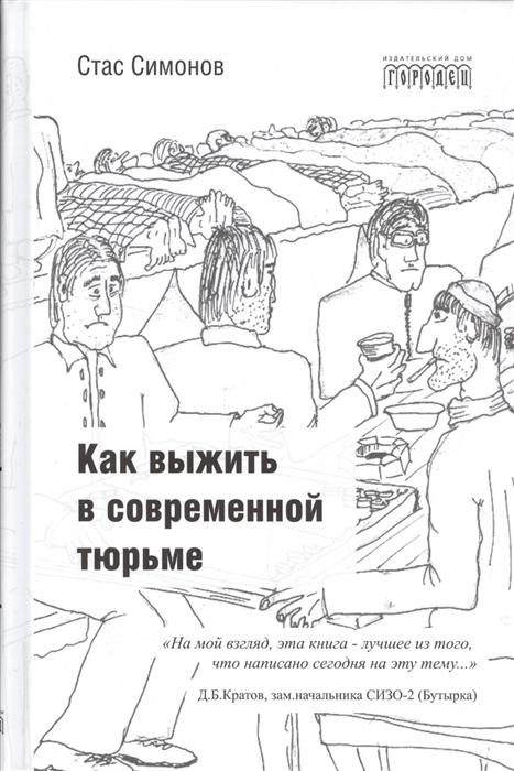 Симонов С. Как выжить в современной тюрьме Часть 1 как выжить в тюрьме