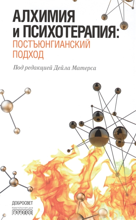 Матерс Д. (ред.) Алхимия и психотерапия постъюнгианский подход