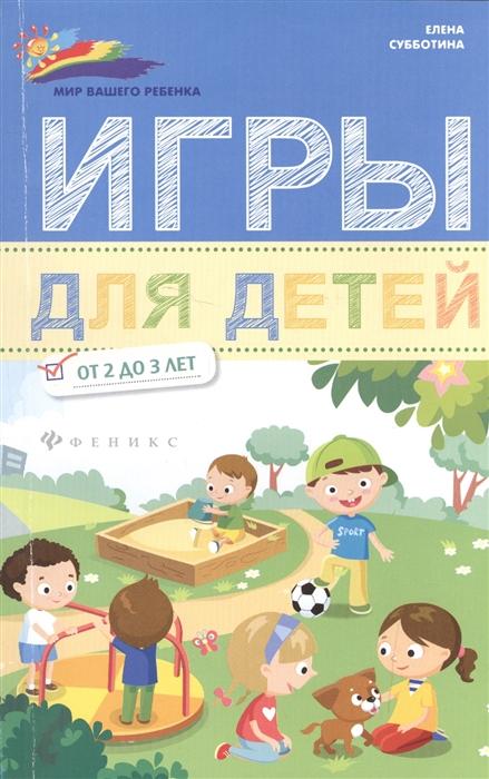Субботина Е. Игры для детей от 2 до 3 лет все цены