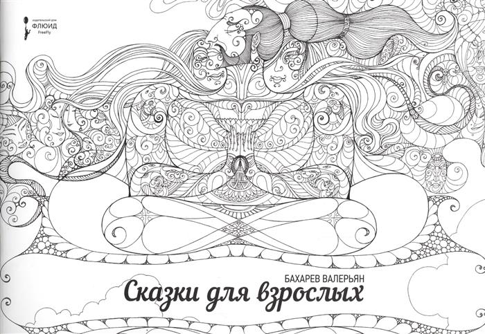 Бахарев В. Сказки для взрослых Раскраска бахарев м безызвестные