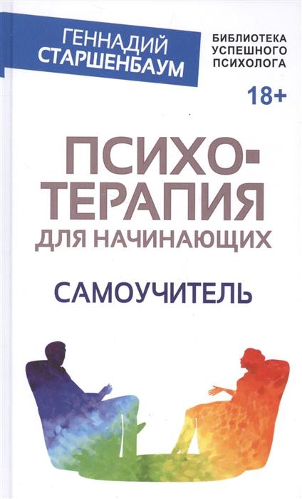 Старшенбаум Г. Психотерапия для начинающих Самоучитель 18