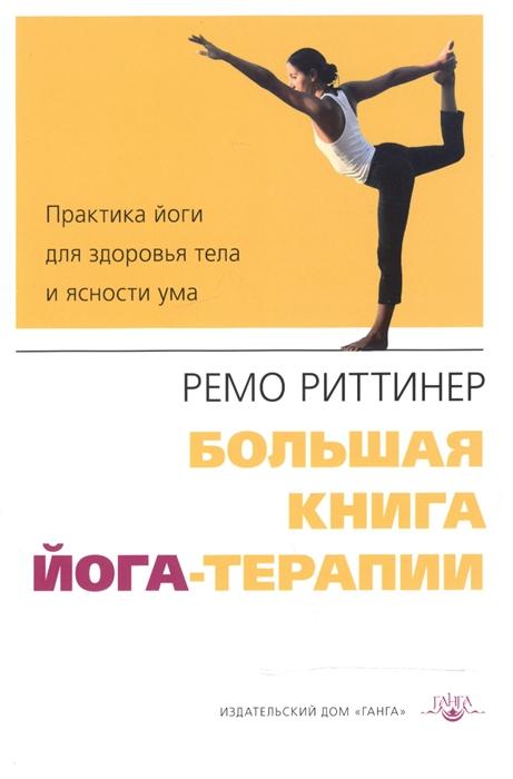 Риттинер Р. Большая книга йога-терапии цены онлайн