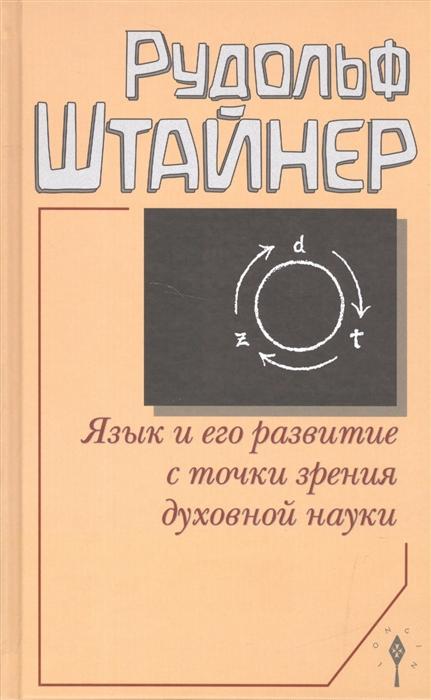 цены Штайнер Р. Язык и его развитие с точки зрения духовной науки