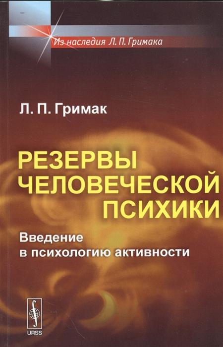 Гримак Л. Резервы человеческой психики Введение в психологию активности