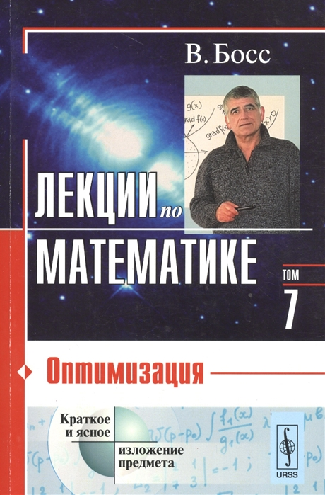 Лекции по математике Том 7 Оптимизация