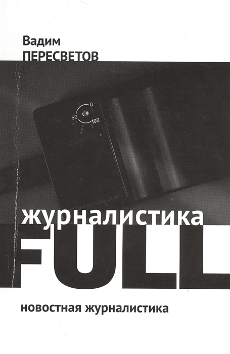цены Пересветов В. Журналистика FULL Новостная журналистика