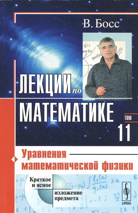 купить Босс В. Лекции по математике Том 11 Уравнения математической физики онлайн