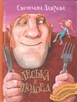 Леська и людоед. Книга о невкусной и нездоровой пище