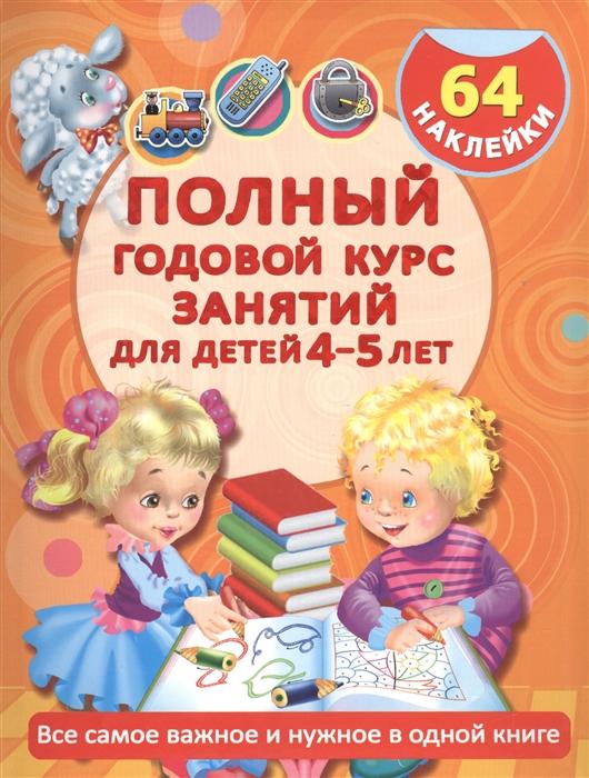 Матвеева А. Полный годовой курс занятий для детей 4-5 лет 64 наклейки цены онлайн