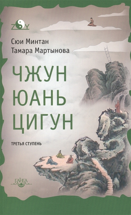 купить Минтан С., Мартынова Т. Чжун Юань цигун Третья ступень онлайн