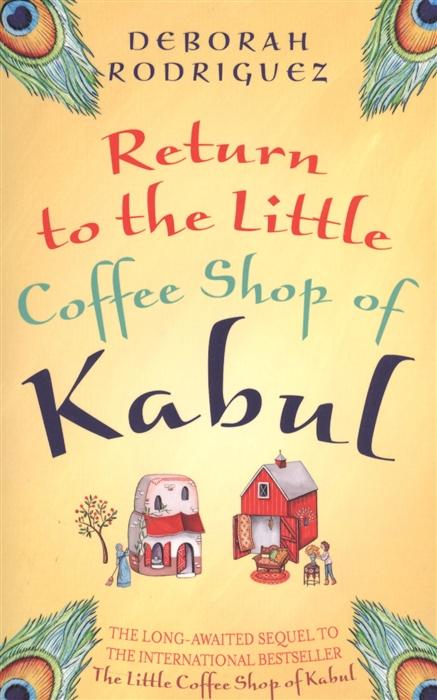 Rodriguez D. Return to the Little Coffe Shop of Kabul недорго, оригинальная цена
