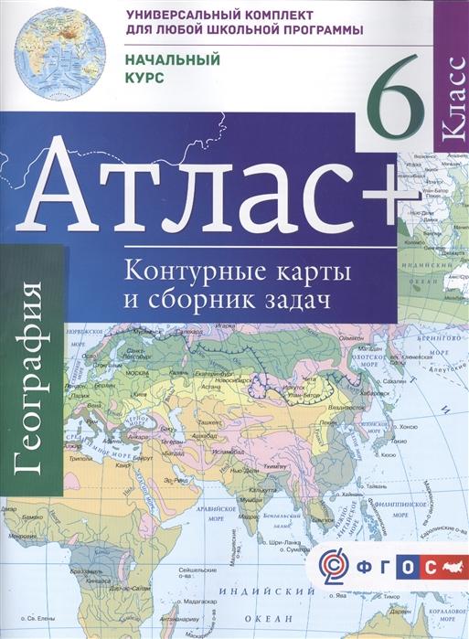 Атлас География 6 класс Контурные карты и сборник задач Начальный курс