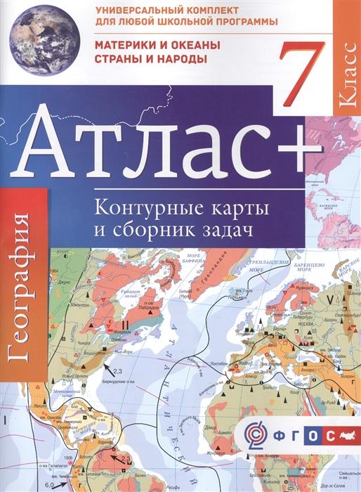 Атлас География 7 класс Контурные карты и сборник задач Материки и океаны Страны и народы