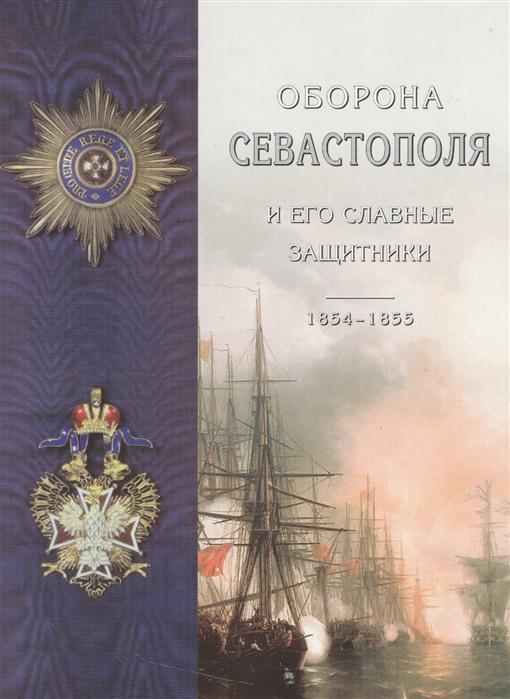Лукашевич К. Оборона Севастополя и его славные защитники к в лукашевич сиротская доля