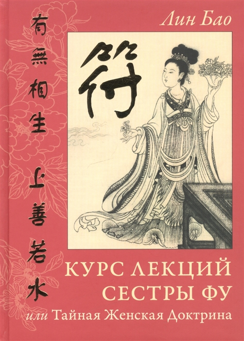 Лин Бао Курс лекций Сестры Фу или Тайная Женская Доктрина