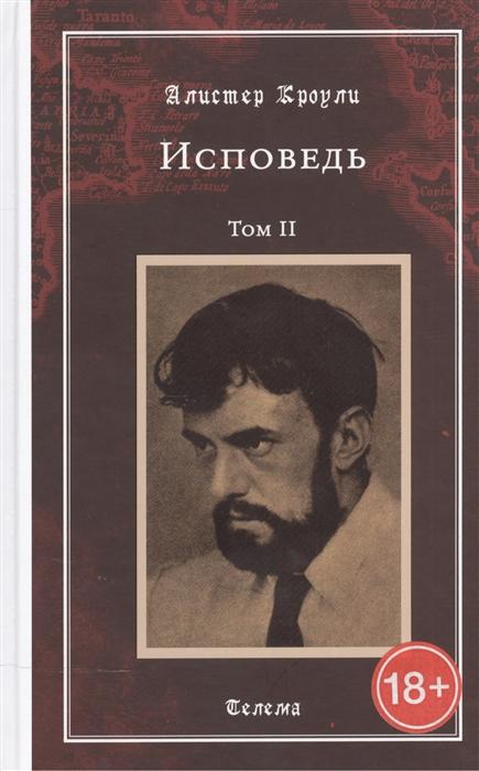 Кроули А. Исповедь Том II