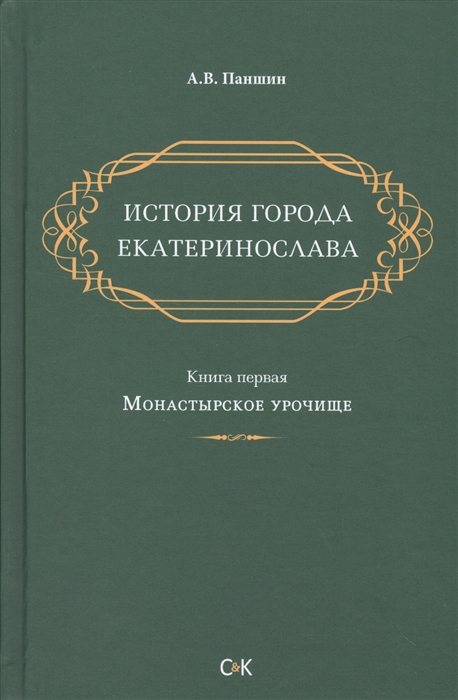 История города Екатеринослава Книга первая Монастырское урочище