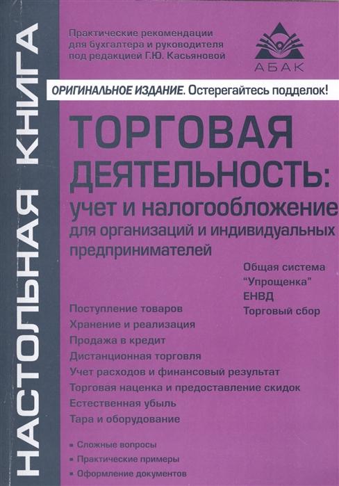 Касьянова Г. Торговая деятельность учет и налогообложение для организаций и индивидуальных предпринимателей касьянова г бюджетный учет новые правила