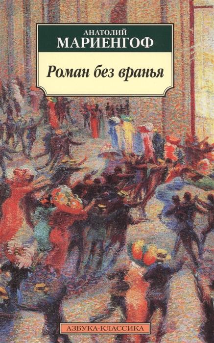 Мариенгоф А. Роман без вранья