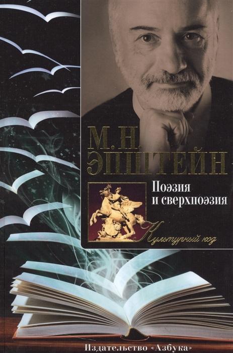 Эпштейн М. Поэзия и сверхпоэзия