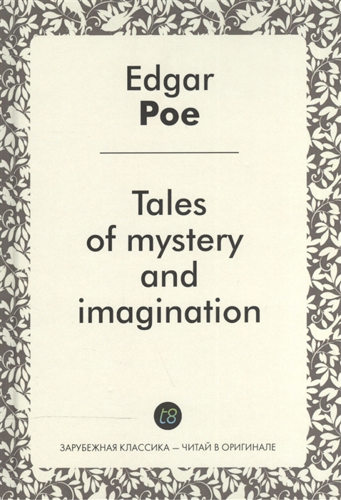 Poe E. Tales of mystery and imagination plpr5 tales of mystery and imagination bk mp3 pk