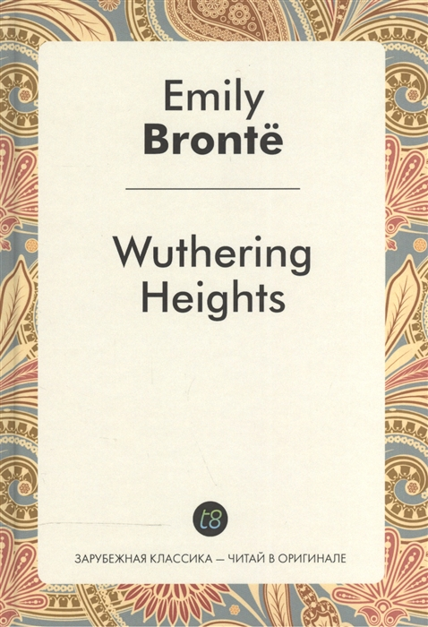 Bronte E. Wuthering Heights bronte e darkness and glory