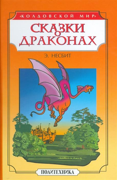 Несбит Э. Сказки о драконах недорого