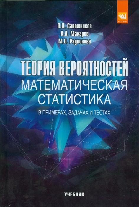 Сапожников П., Макаров А., Радионова М. Теория вероятностей математическая статистика в примерах задачах и тестах Учебное пособие