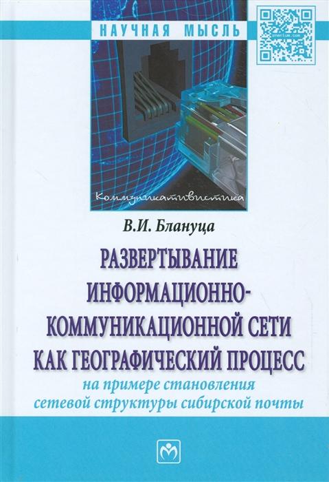 Развертывание информационно-коммуникационной сети как географический процесс На примере становления сетевой структуры сибирской почты