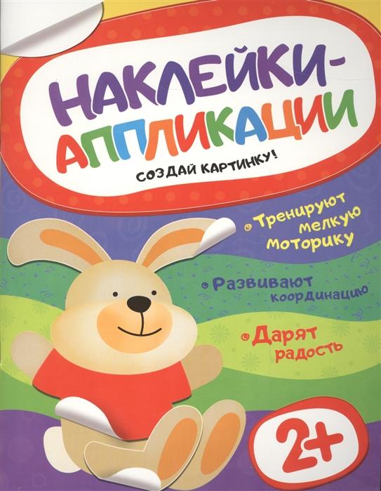 Саввушкина Т., (илл.) Наклейки-аппликации Создай картинку Зайчик 2