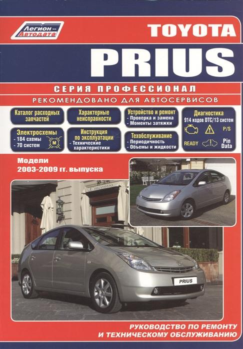 Toyota PRIUS Модели 2003-2009 гг Руководство по ремонту и техническому обслуживанию комплект 3d ковриков в салон автомобиля element toyota prius 20 rh 2003 2009