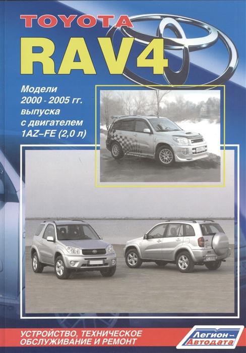 Toyota RAV4 Модели 2000-2005 гг выпуска с двигателем 1AZ-FE 2 0 л Устройство техническое обслуживание и ремонт nissan cabstar модели f24 выпуска с 2006 года с дизельным двигателем zd30ddti устройство техническое обслуживание ремонт