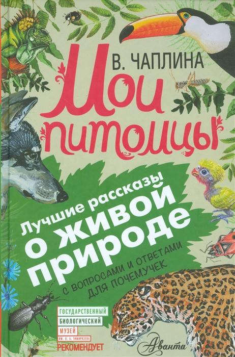 Чаплина В. Мои питомцы Лучшие рассказы о живой природе с вопросами и ответами для почемучек цена