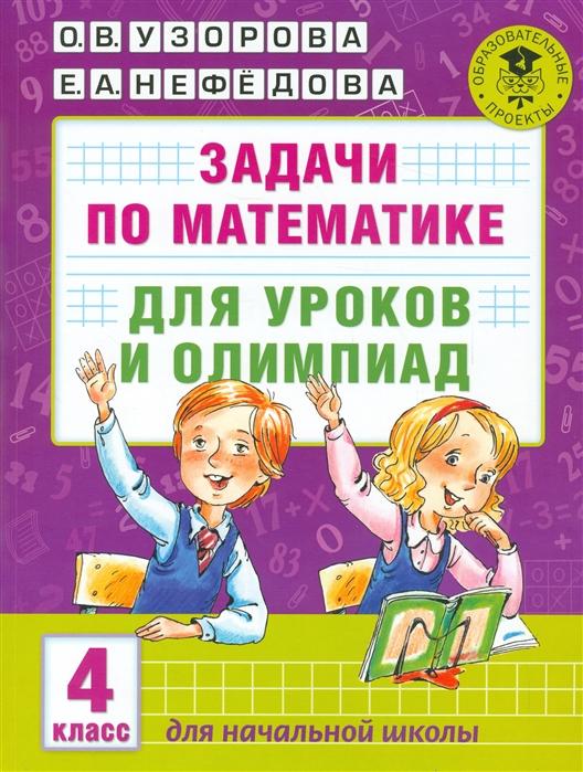 Узорова О., Нефедова Е. Задачи по математике Для уроков и олимпиад 4 класс