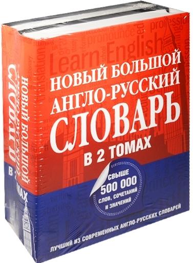 Новый большой англо-русский словарь комплект из 2-х книг в упаковке цены