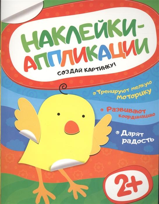 Купить Наклейки-аппликации Создай картинку Цыпленок 2, Росмэн, Поделки и модели из бумаги. Аппликация. Оригами