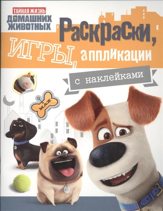 Купить Тайная жизнь домашних животных Раскраски игры аппликации С наклейками желтая, Росмэн, Домашние игры. Игры вне дома