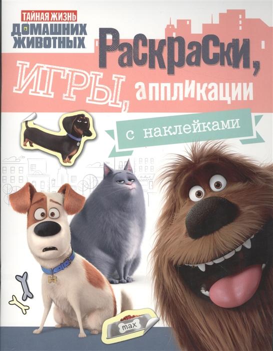 Купить Тайная жизнь домашних животных Раскраски игры аппликации С наклейками розовая, Росмэн, Домашние игры. Игры вне дома