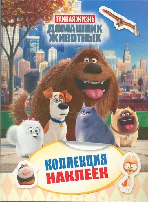 Смилевска Л., (ред.) Тайная жизнь домашних животных Коллекция наклеек