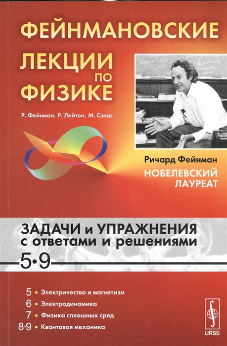 Фейнман Р., Лейтон Р., Сэндс М. Фейнмановские лекции по физике Задачи и упражнения с ответами и решениями к выпускам 5-9 цены