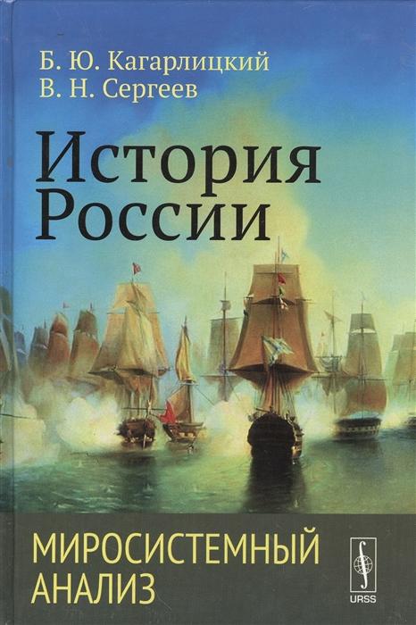 Кагарлицкий Б., Сергеев В. История России Миросистемный анализ